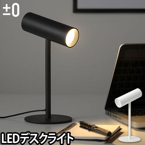 ±0 LEDスタンドライト