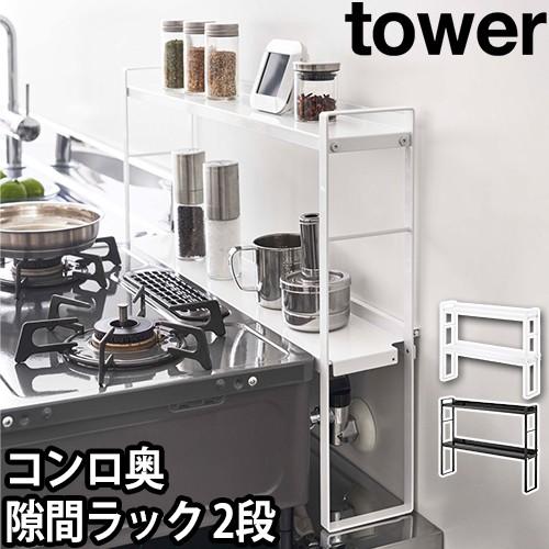 コンロ奥隙間ラック 2段 タワー
