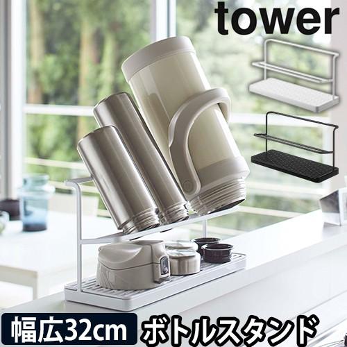 ワイドジャグボトルスタンド タワー
