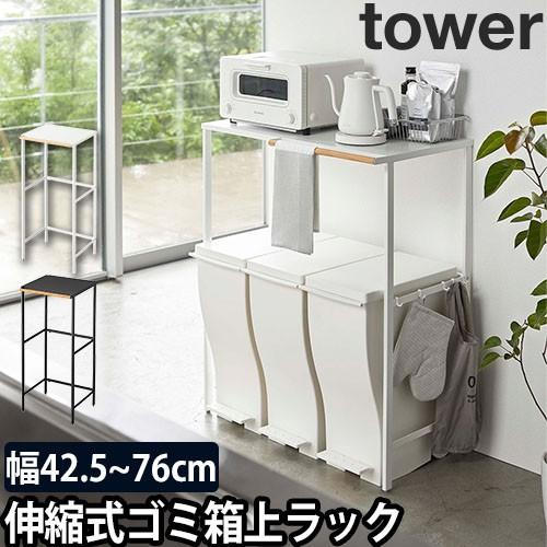 伸縮ゴミ箱上ラック タワー