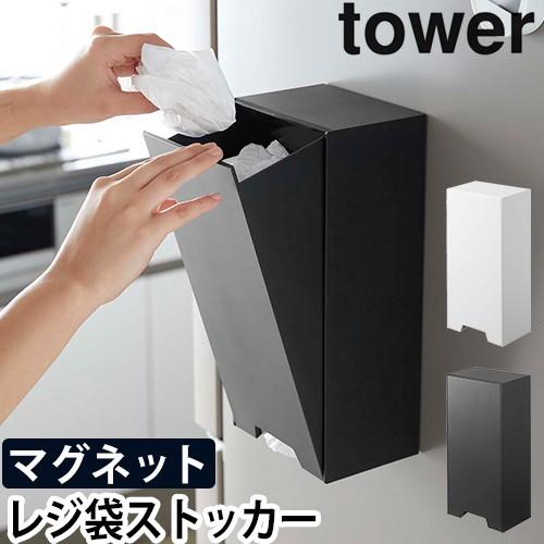 tower ツーウェイレジ袋ホルダー