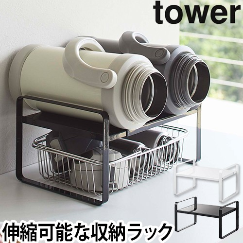 伸縮収納ラック タワー 2段