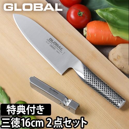 GLOBAL 三徳16cm 2点セット