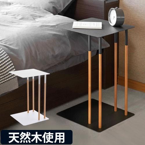 差し込みサイドテーブル PLAIN
