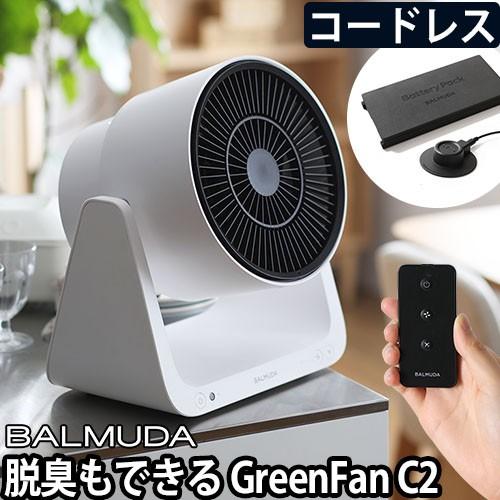 BALMUDA グリーンファンC2 コードレスモデル