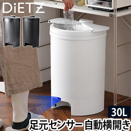 DiETZ(ディーツ)自動横開きゴミ箱 47L