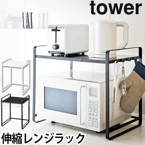 tower 伸縮レンジラック