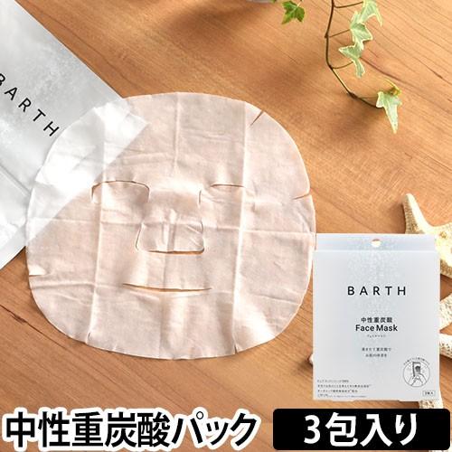 BARTH 中性重炭酸FaceMask