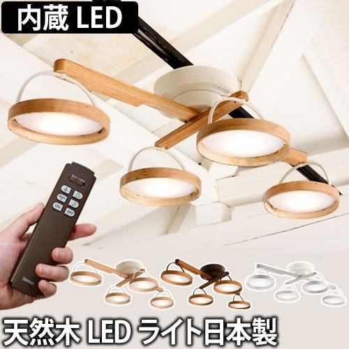 4灯シーリングライト クルックス ASP-802