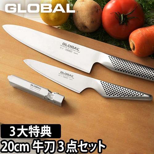 GLOBAL 刃渡り20cm牛刀3点セット B-SET