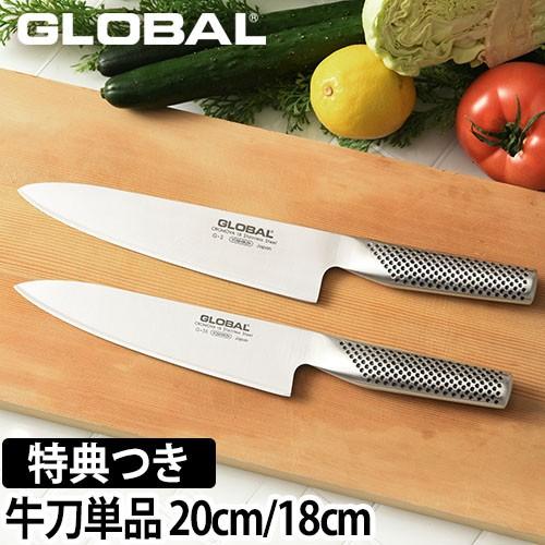 GLOBAL 牛刀 G-2 G-55
