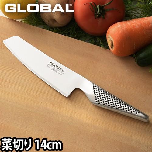 GLOBAL 菜切り包丁 GS-5
