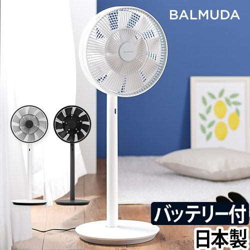BALMUDA グリーンファン コードレスモデル
