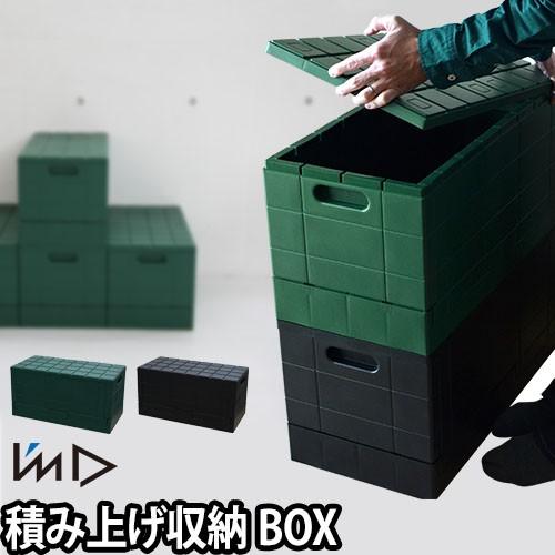 グリッドコンテナー 収納ボックス