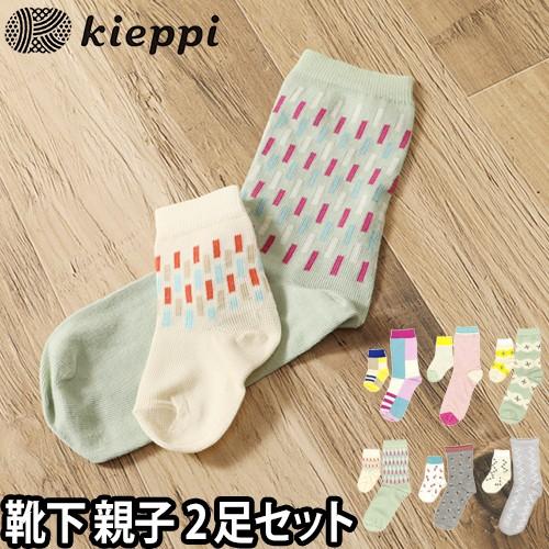 kieppi キエッピ PERHESUKAT 2足セット(レディース+ベビー)
