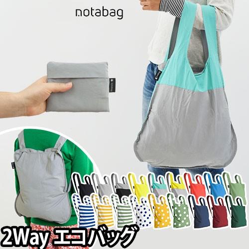 Notabag ノットアバッグ 2WAYエコバッグ