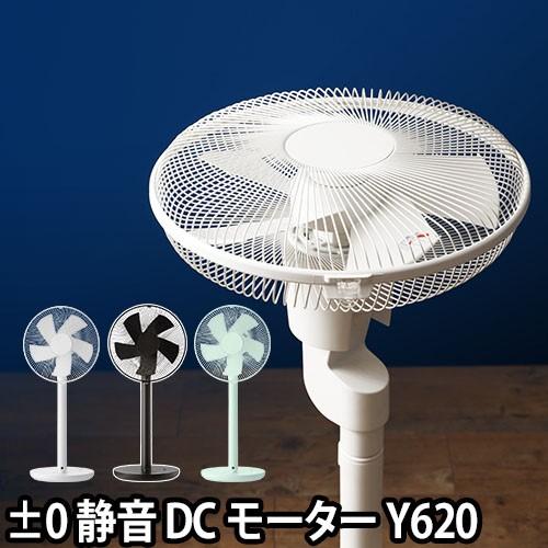 ±0 補助翼扇風機 Y620 ホワイト