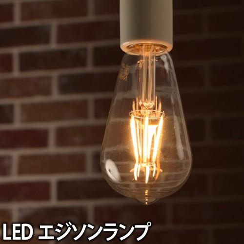 スワンバルブ エジソン LED電球