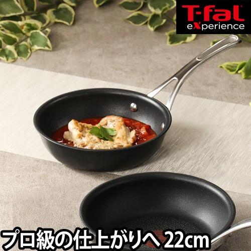 T-faL エクスペリエンス+ フライパン 20cm