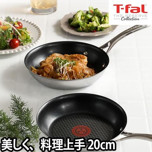 T-faL リザーブ フライパン 20cm