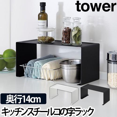キッチンスチール コの字ラック タワー