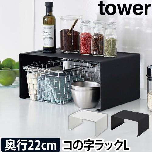 キッチンスチール コの字ラック タワー L