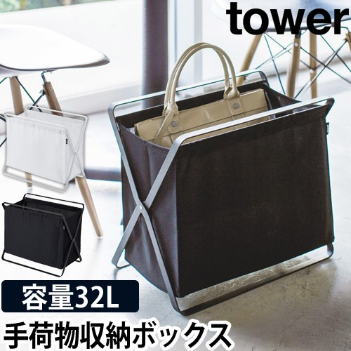手荷物収納ボックス タワー