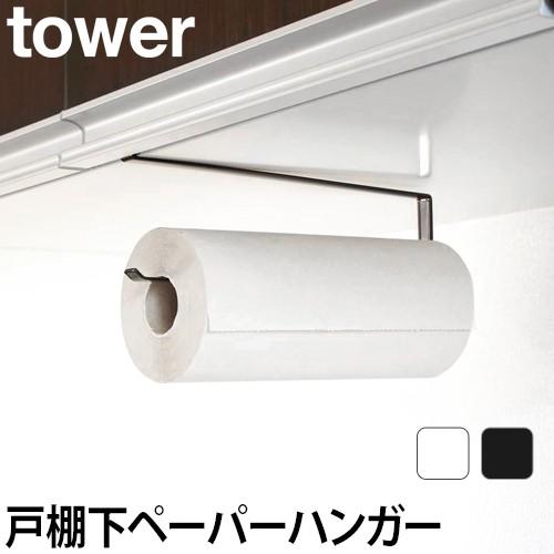 戸棚下キッチンペーパーホルダータワー