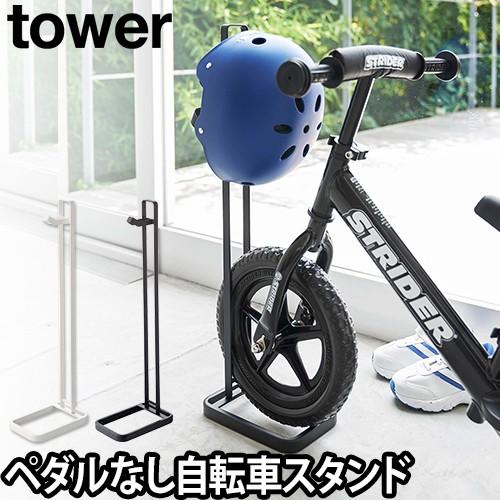 tower ペダルなし自転車&ヘルメットスタンド