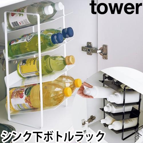 シンク下ボトルストッカー 4段 tower