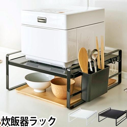炊飯器ラック tower