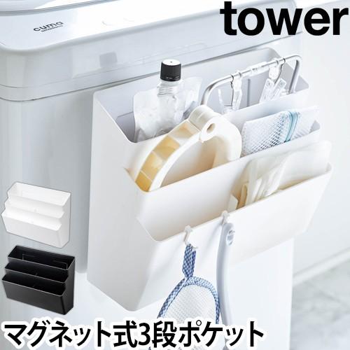 洗濯機横マグネット収納ポケット 3段 tower