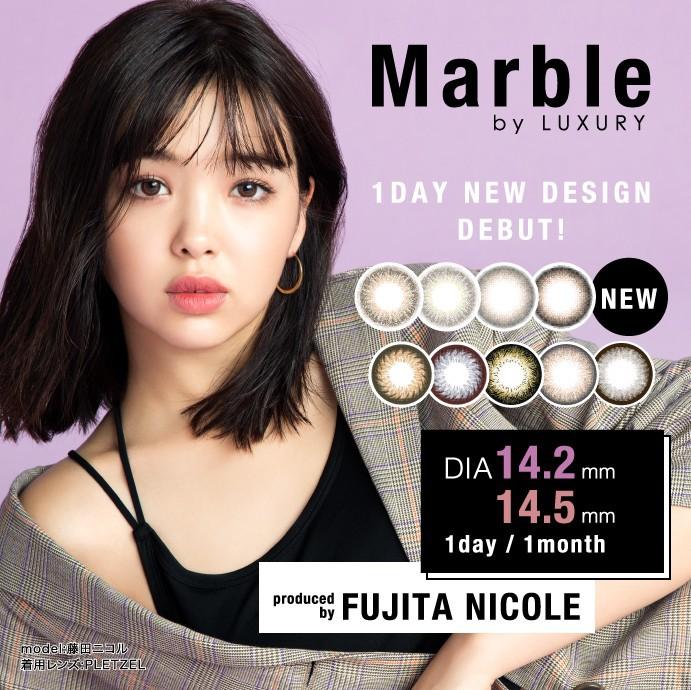 Marble 公式サイト限定 2箱購入で1箱プレゼント