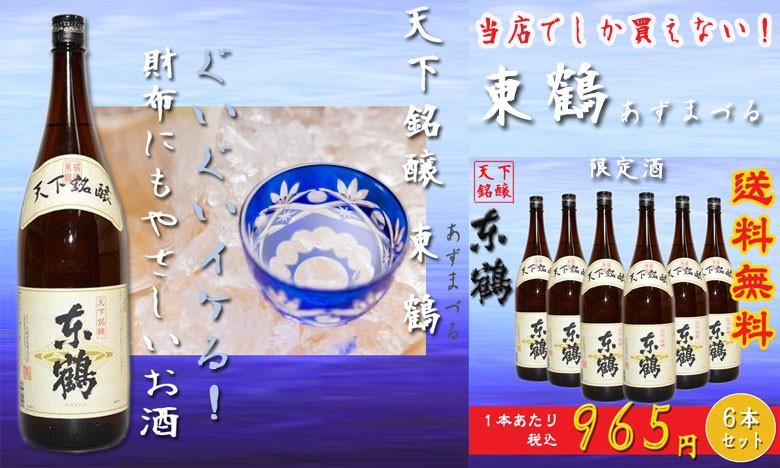 当店オリジナル酒 清酒 アズマヅル