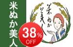 米ぬか美人 /基礎化粧品、ヘアケア用品