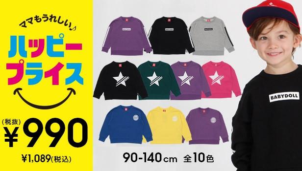 990円トレーナー
