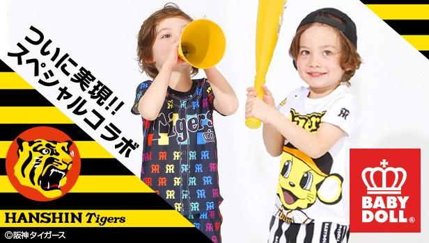 阪神タイガースコラボ