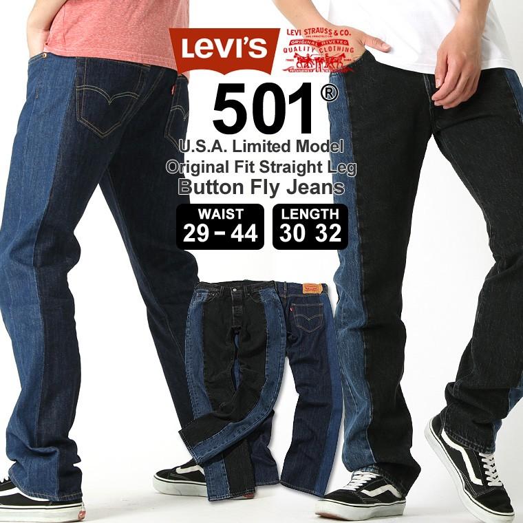 リーバイス 501 ボタンフライ ストレート 大きいサイズ USAモデル ブランド Levis Levis ジーンズ デニム ラインパンツ Levis 501 アメカジ カジュアル