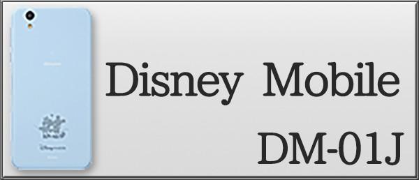 dm01j