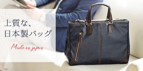 日本製バッグ