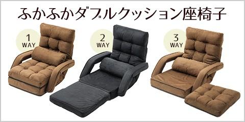 ダブルクッション座椅子