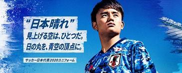 2020 日本代表ユニフォーム 365