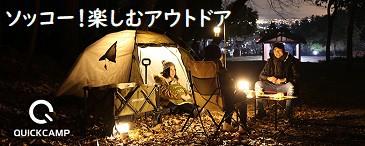 クイックキャンプ秋冬 365