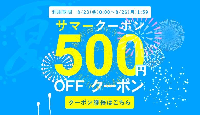 サマークーポン500円