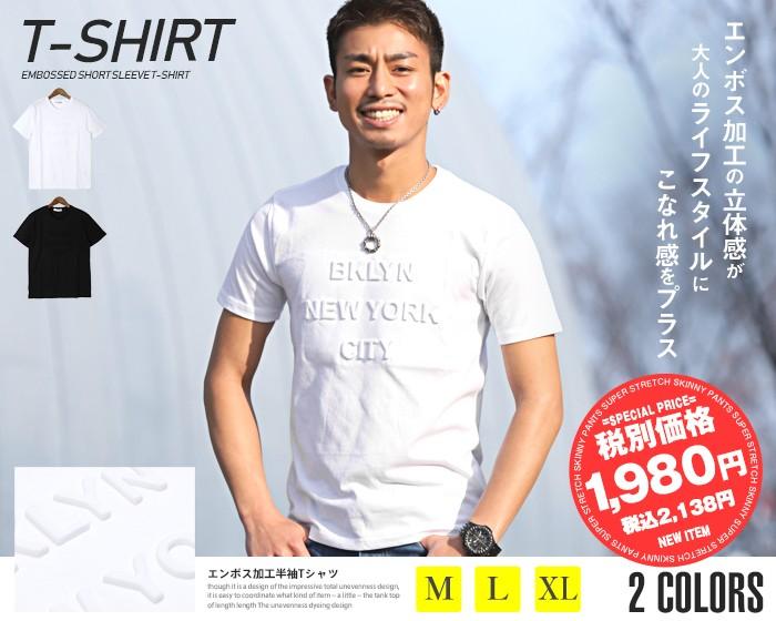 半袖Tシャツ エンボス加工