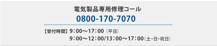 電化製品専門アイリスコール 0800-170-7070