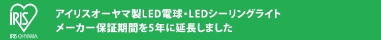 LED電球・LEDシーリングライト保証期間を5年に延長しました
