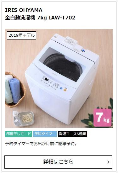 IRIS OHYAMA 全自動洗濯機 7kg IAW-T702