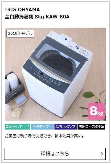 IRIS OHYAMA 全自動洗濯機 8kg KAW-80A