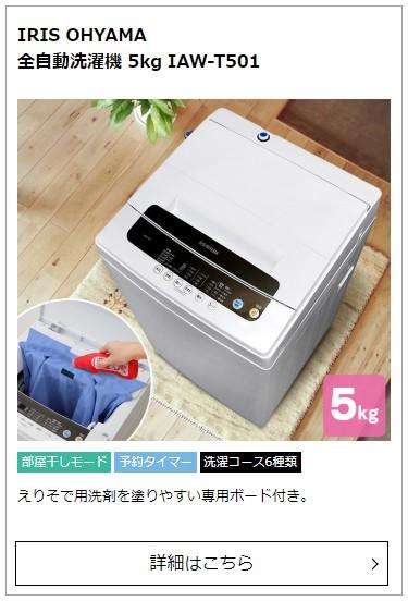 IRIS OHYAMA 全自動洗濯機 5kg IAW-T501
